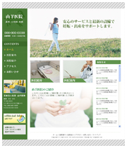No.020 医療系 グリーン
